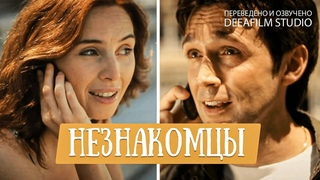 Короткометражный фильм «Незнакомцы»   Озвучка DeeaFilm