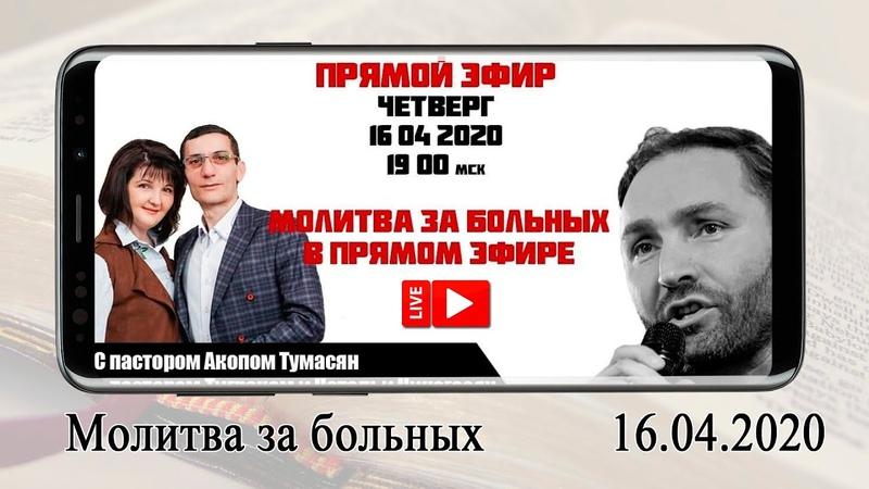 Диалог 02. Акоп Тумасян. Молитва за больных