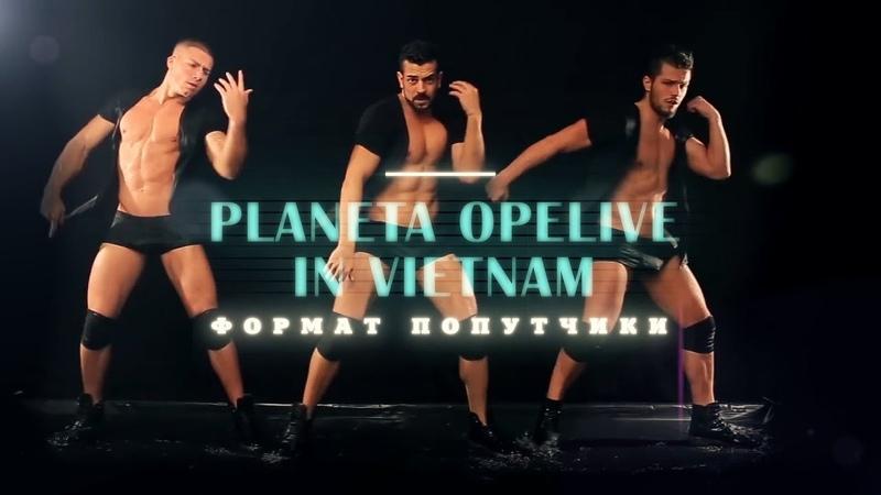 Видеоотчет Planeta Openlive in Vietnam ноябрь 2019