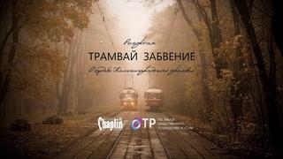 Репортаж Калининградский трамвай - исчезновение.