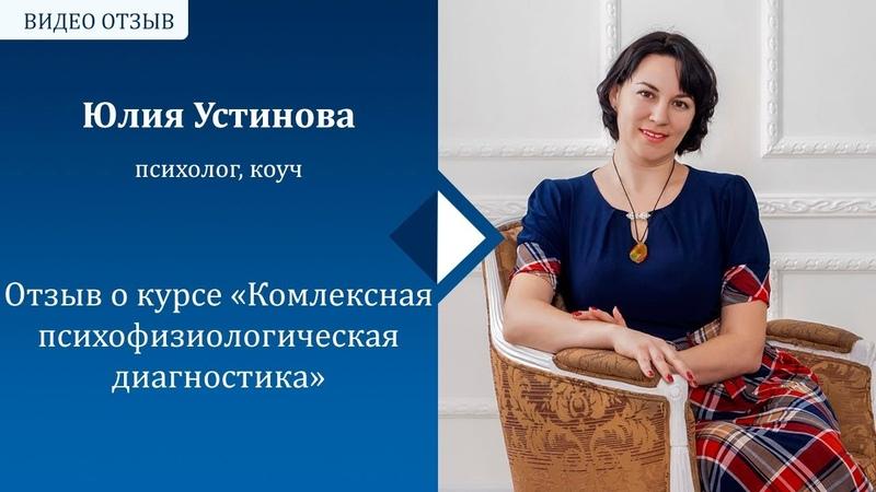 Отзыв Юлии Устиновой о курсе Комлексная психофизиологическая диагностика