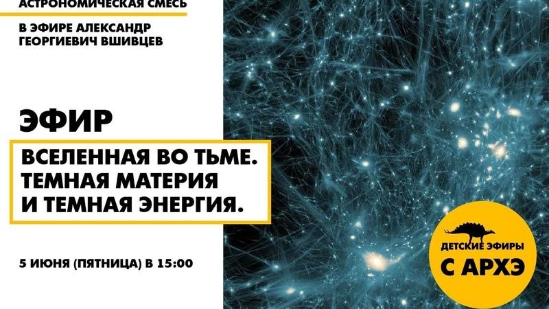 Эфир Вселенная во тьме Темная материя и темная энергия в рамках рубрики Астрономическая смесь