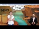 Единственный мост - библейский урок (НА ЯЗЫКЕ ЖЕСТОВ)