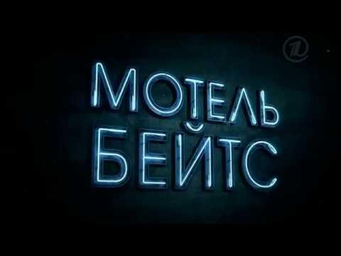 Мотель Бейтсов Bates Motel Русский трейлер сезон 1 2013