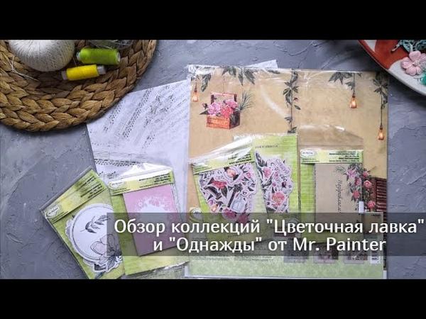 Обзор коллекций Цветочная лавка и Однажды от Mr. Painter Скрапбукинг
