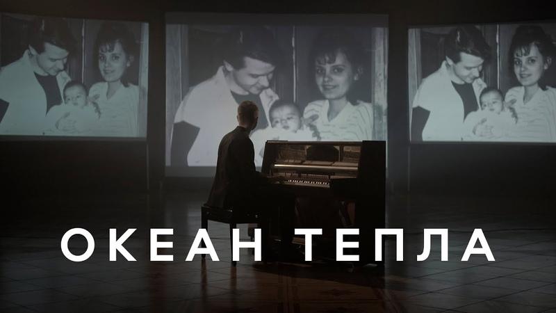 NIKITA ISAKOV Океан тепла Official Music Video