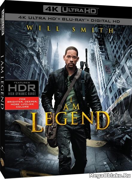 Я – легенда / I Am Legend (2007) | UltraHD 4K 2160p