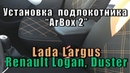 Установка подлокотника ArBox 2 Lada Largus, Renault: Logan, Sandero, Duster
