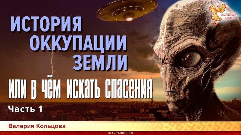 История оккупации Земли или в чем искать спасения Валерия Кольцова Часть 1