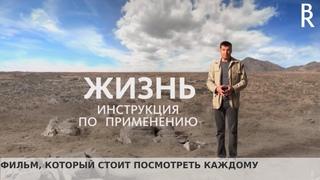 Фильм — ЖИЗНЬ, Инструкция по Применению (ОРИГИНАЛ) ||  Владимир Герасичев, Business Relations