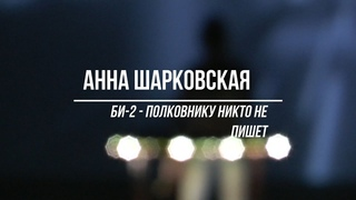 Анна Шарковская - Полковнику никто не пишет (БИ-2) /Цимбалы/