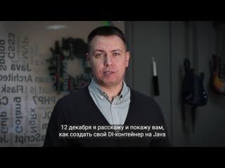 Приглашение на мастер-класс Павла Андрющенко