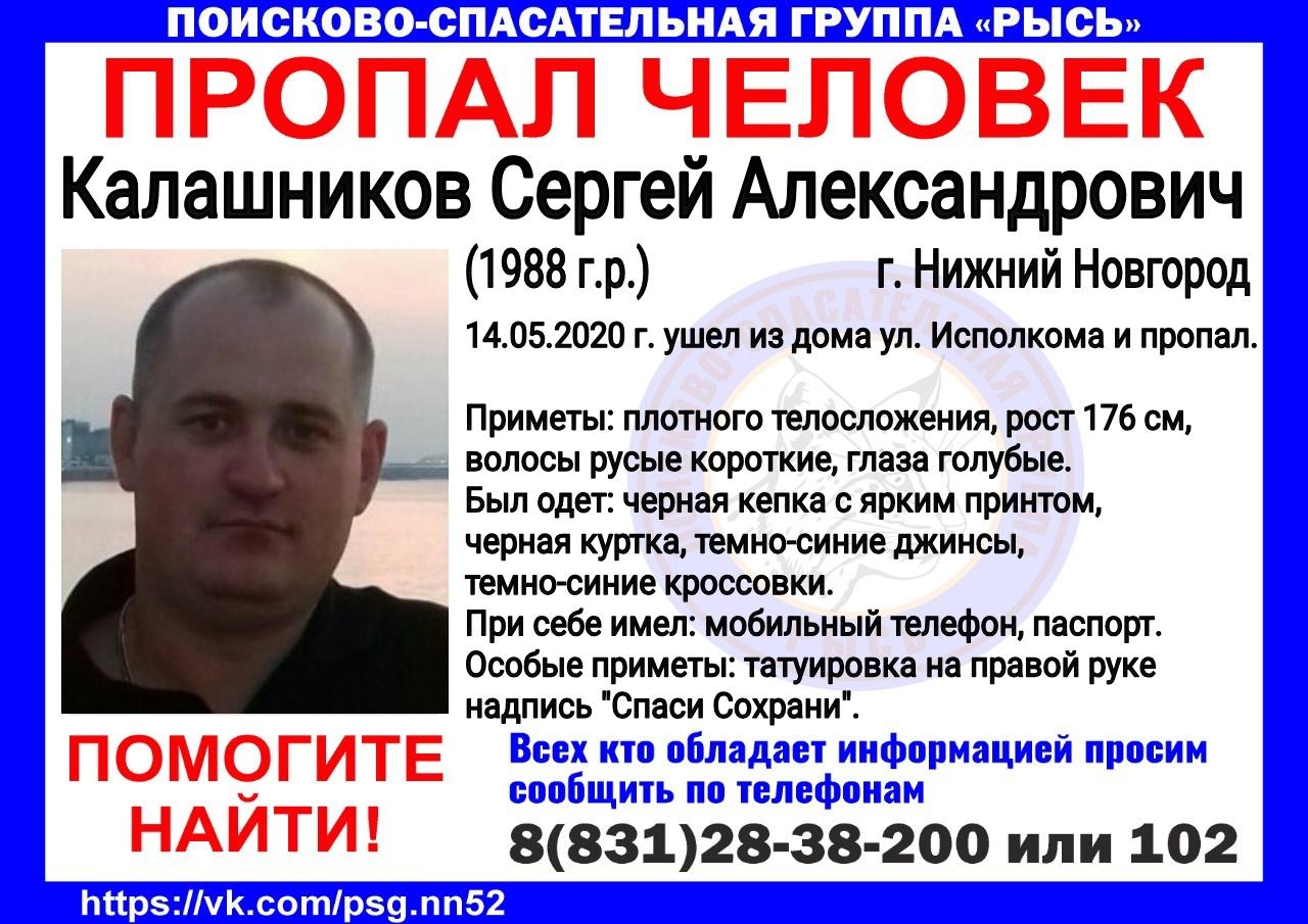 Калашников Сергей Александрович