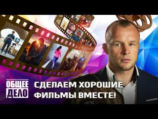Александр Шлеменко в поддержку создания новых фильмов «Общего Дела»
