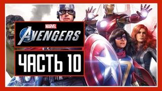 Прохождение Marvel's Avengers (Мстители) — Часть 10: «СПАСИБО, ЧТО ЖИВОЙ»