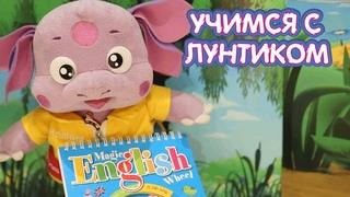 Английский язык 🆗 Черты лица 🤗 Учимся с Лунтиком 🔤 Новая серия