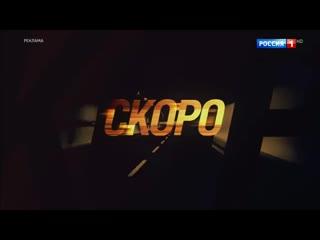 """Трейлер к сериалу """"Расплата""""(рабочее название """"Месть)"""