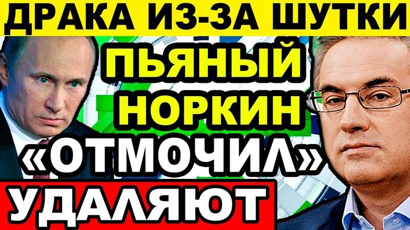 ЗАЛ РЖАЛ ДО СЛЕЗ ОТ СМЕХА 24 11 2020 Приходит Путин к Гитлеру Анекдоты Норкина Место встречи