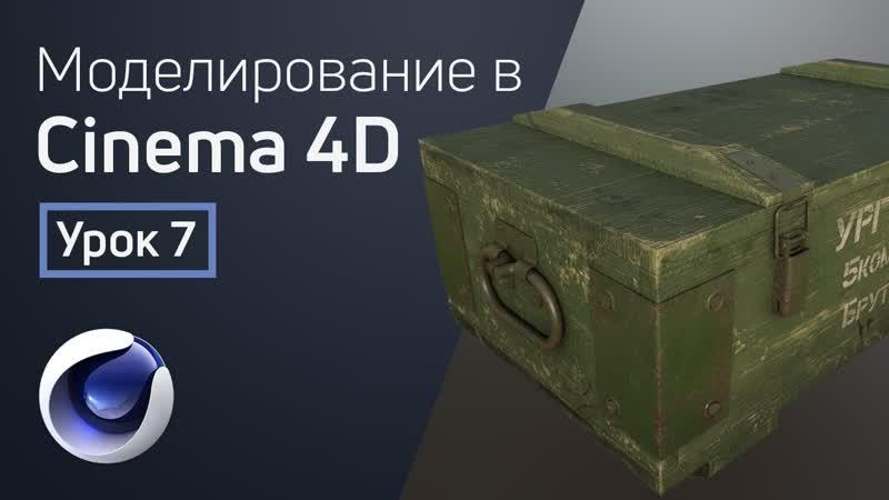 Курс «Создание модели для геймдева в Cinema 4D». Урок 7 - Текстурирование. Рендер в Marmoset.