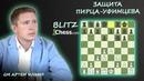 ✅ Играем против защиты Пирца Уфимцева 🔥 Наказание за отказ борьбы за центр 👍 Школа Шахмат IQCHESS