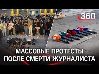Протесты в Грузии после смерти избитого на ЛГБТ-акции. Люди требуют отставки правительства