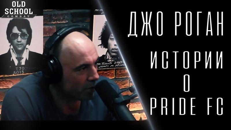 Джо Роган и Бас Руттен травят байки о Pride FC, Федоре и старых временах