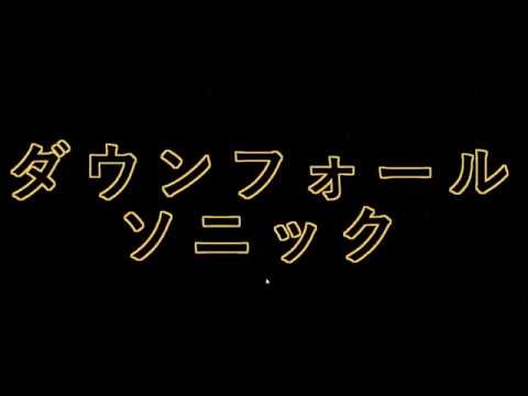 [YTP] Downfall Sonic (Der Untergang/Downfall Hitler Parody) - Episode I (Director's Cut) (JP/ENG)