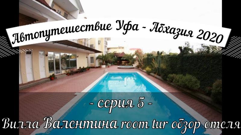 Автопутешествие из Уфы в Сочи Серия 5 Вилла Валентина room tur обзор отеля Сочи