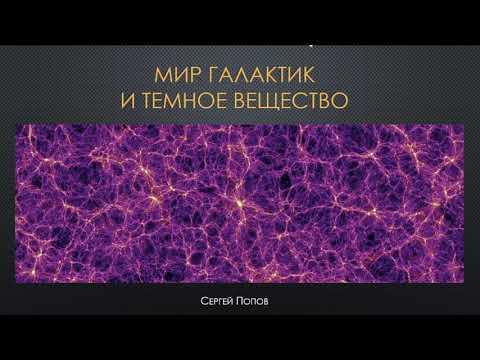 ВШЭ 2020 осенний семестр Майнор астрофизика Лекция 10