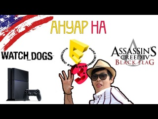 Е3 с Ануаром - Sony Playstation 4, The Watch Dogs, Assassin's Creed Black Flag и другое