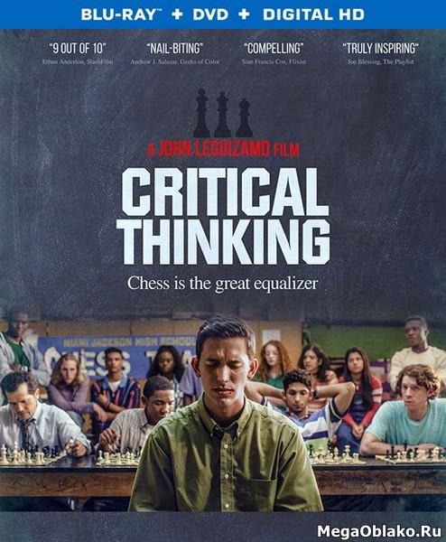 Королевский гамбит / Critical Thinking (2020/BDRip/HDRip)