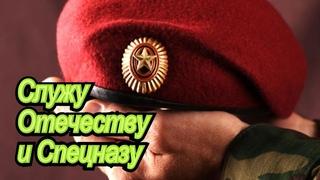 Краповый берет/Экзамен/Клип | Russian military/Music video
