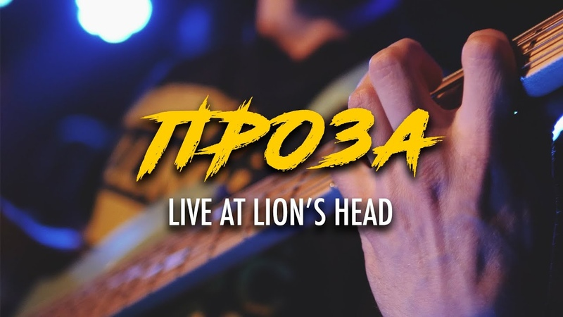 AMORY BLAINE Проза Live @ Lion's Head