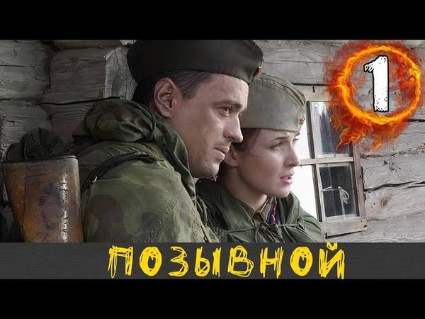 Захватывающий фильм про разведчиков Позывной Сильнее огня Русские детективы