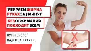 4 Легких упражнения от ОБВИСШЕЙ КОЖИ НА РУКАХ /ХУДЫЕ РУКИ без отжиманий