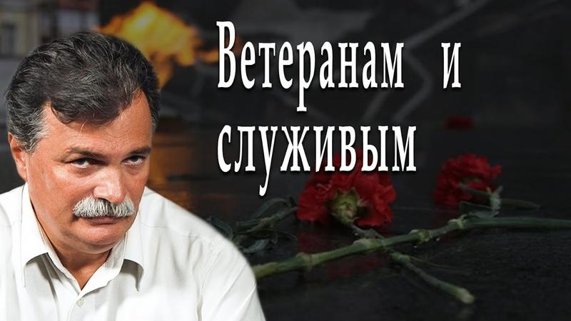 Ветеранам и служивым #ЮрийБолдырев #ИгорьГончаров