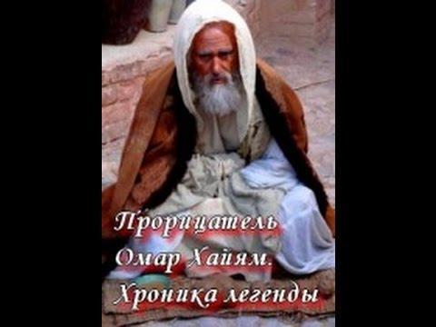 Прорицатель Омар Хайям Все серии 1 серия