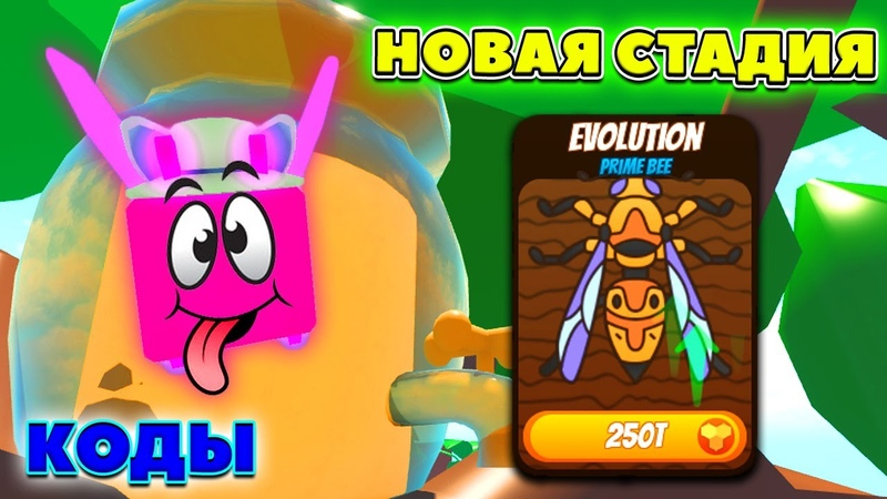 АЛЬФА ПЧЕЛА за 5 МИНУТ КОДЫ Симулятор Пчеловода роблокс КАК БЫСТРО ПРОКАЧАТЬСЯ Bee Sim Roblox
