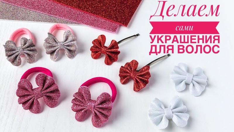 Бантики из глиттерного фоамирана Резиночки из фоамирана DIY hair bows Glitter Foam sheet craft