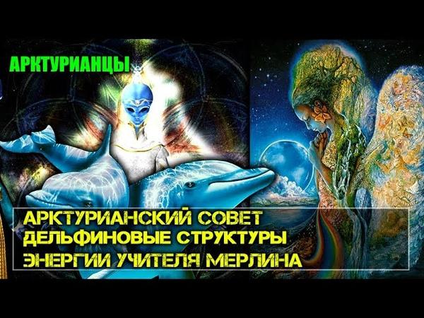Послание Арктурианцев Сила Ваша физическая телесная в недрах Земли Эра Возрождения