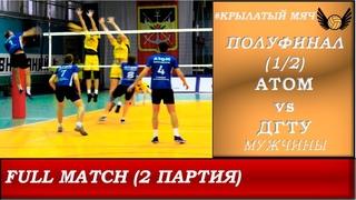 2 партия АТОМ (г. Волгодонск) vs ДГТУ | 1/2 | Волейбол Чемпионат Ростовской области
