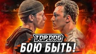 Регбист против Тарасова. Обзор предстоящих боев Top Dog / Большой подкаст