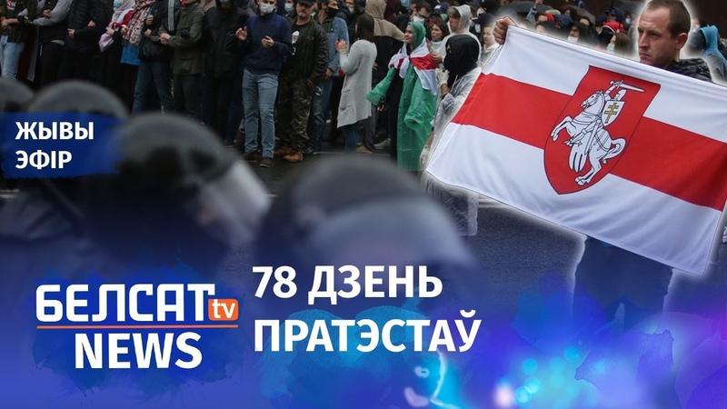 Народны ўльтыматум 78 дзень пратэстаў Народный ультиматум 78 день протестов в Беларуси