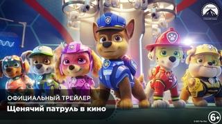 Щенячий патруль в кино - Официальный трейлер