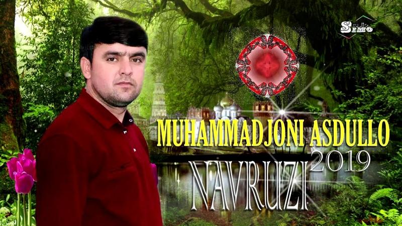 Мухаммадчони Асадулло Наврузи 2019 Muhammadjoni Asadullo Navruzi 2019