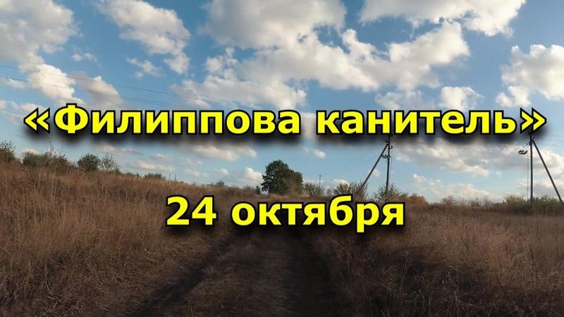 Народный праздник Филиппова канитель 24 октября Что нельзя делать