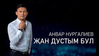 Анвар Нургалиев - Җан дустым бул