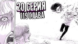 """Атака Титанов 4 сезон 20 серия на Русском Языке Манга 119 Глава """"Старшие и младшие братья"""" (Озвучка)"""