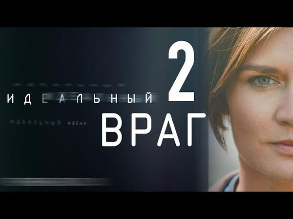 Идеальный враг 2 сезон 1 серия Криминал 2020 ТРК Украина Дата выхода и анонс