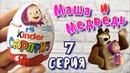 Киндер Сюрпризы МАША и МЕДВЕДЬ 7 2020 НОВЫЕ Киндеры Маша и Медведь 2020